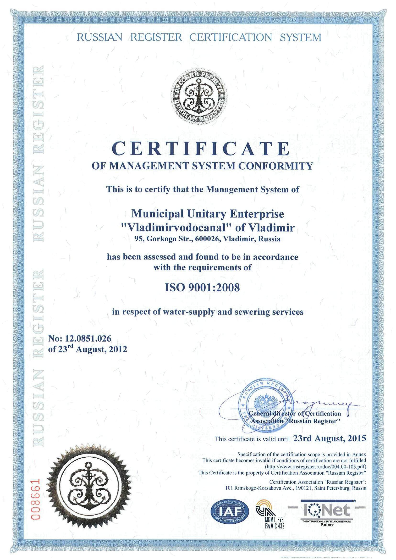 Сертификат соответствия исо-9001-2008 обязательная сертификация электробытовых товаров